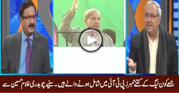 Some Members of PMLN Are Going To Join PTI On Friday - Chaudhry Ghulam Hussain