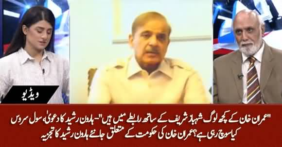 Some Members of PTI Are in Contact with Shahbaz Sharif - Haroon ur Rasheed Claims