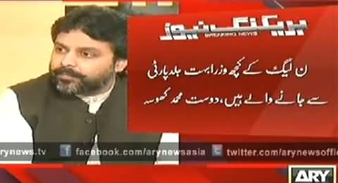 Some Ministers Are About to Leave PMLN Very Soon - Dost Muhammad Khosa Reveals in Kharra Sach
