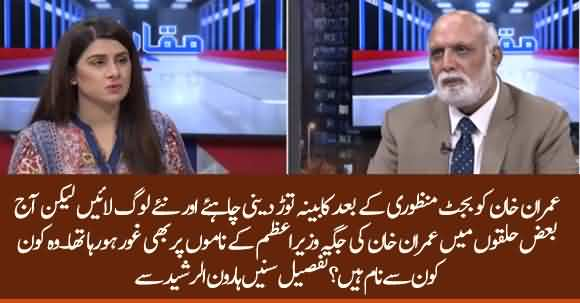 Some Names Were In Discussion To Replace Imran Khan As Prime Minister - Haroon Ur Rasheed Reveals