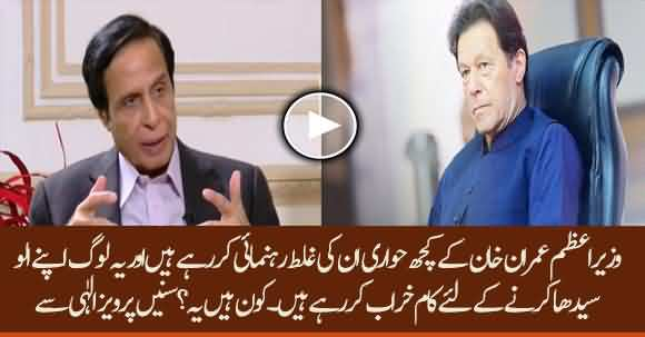 Some Of Imran Khan's Close Members Are Misguiding Him About Us - Parvez Elahi Bursts