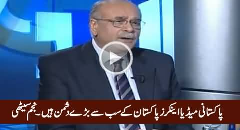 Some of Our Media Anchors Are Biggest Enemies of Pakistan - Najam Sethi Angry with Media