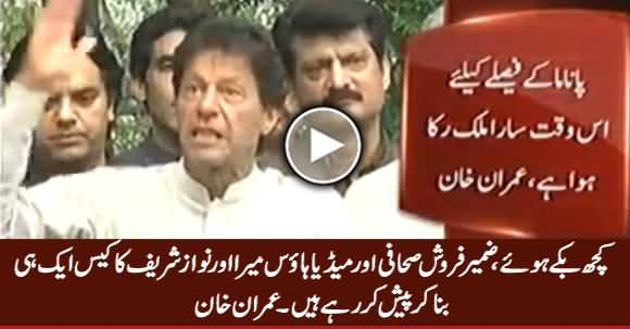 Some Paid Journalists Are Trying to Present Nawaz Sharif's Case As Similar As My Case - Imran Khan