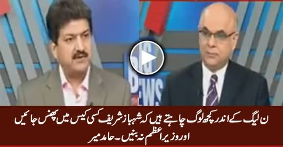 Some People in PMLN Want Shahbaz Sharif Not To Become Prime Minister - Hamid Mir