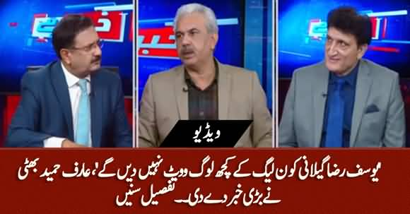 Some PMLN Members Won't Give Vote To Yousuf Raza Gilani - Arif Hameed Bhatti Claims