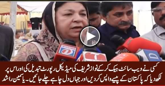 Someone Hacked Website And Changed Nawaz Sharif's Medical Report - Dr. Yasmin Rashid