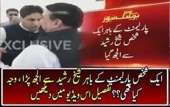 ARY Report on What Happened With Sheikh Rasheed Outside Parliament