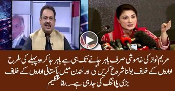 Something Big Is Planned Against Govt & Maryam Is Silent Only To Take Permission For London - Rana Azeem