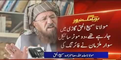 Son of Maulana Sami ul Haq telling the real Incident How his Father Died