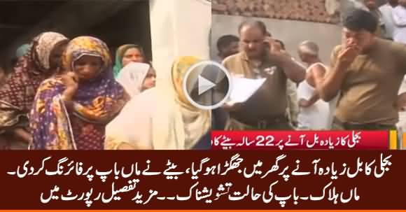 Sons Kills His Mother, Injures His Father Over High Electricity Bill