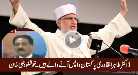 Soon Dr. Tahir ul Qadri Will Return Back To Pakistan - Khushnood Ali Khan