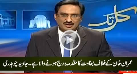 Soon Rebellion Case To Be Registered Against Imran Khan - Javed Chaudhry