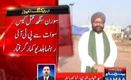 Soran Singh Murder Case: PTI's Bildev Kumar Arrested