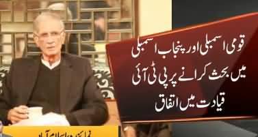 South Punjab Soba Banane Per PTI Mein Mushawart Ka Amal Taiz Ho Gaya