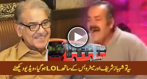 Spanish People Badly Making Fun of Shahbaz Sharif & His Metro Bus (Funny)