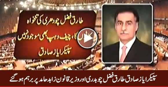 Speaker Ayaz Sadiq Got Angry on Tariq Fazal Ch. And Zahid Hamid in National Assembly