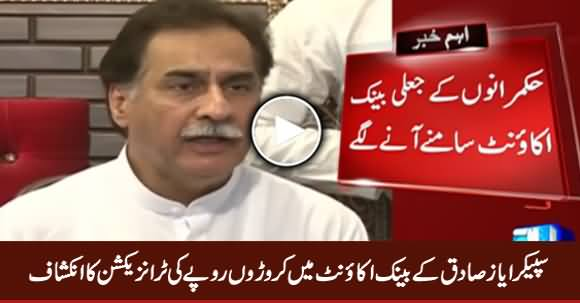 Speaker Ayaz Sadiq Ke Bank Account Mein Millions Rs. Ki Jaali Transactions Ka Inkishaf