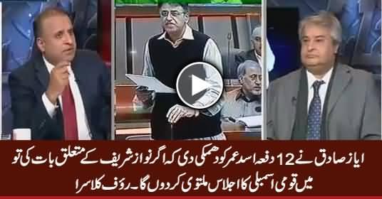 Speaker Ayaz Sadiq Ne Asad Umar Ko 12 Dafa Dhamki Di Ke Nawaz Sharif Par Baat Ki To..... Rauf Klasra