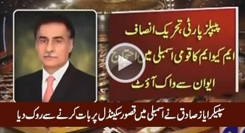 Speaker Ayaz Sadiq Stopped Shah Mehmood Qureshi From Discussing Kasur Scandal