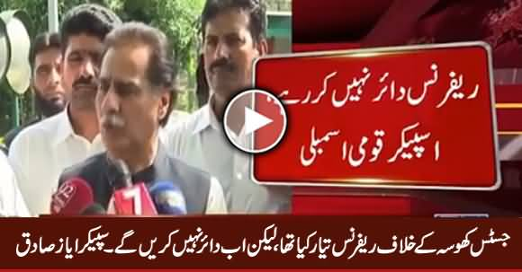 Speaker Ayaz Sadiq Took U-Turn And Refused To File Reference Against Justice Khosa
