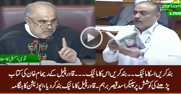Speaker Shuts Qader Patel's Mic on Trying to Read Reham Khan's Book in Assembly