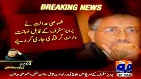 Special Court Issues Arrest Warrant of Pervez Musharraf And Rejects his Plea To Leave The Country