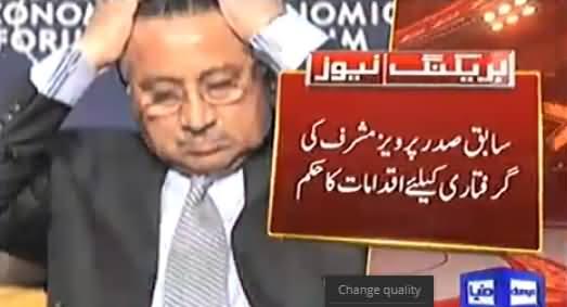 Special Court Orders Govt To Take Steps to Freeze Pervez Musharraf's Assets And Arrest Him