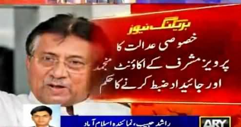Special Court Orders To Seize Pervez Musharraf's Property & His Bank Accounts