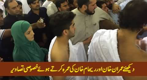 Special Pictures of Imran Khan and Reham Khan Offering Umrah At Haram Sharif