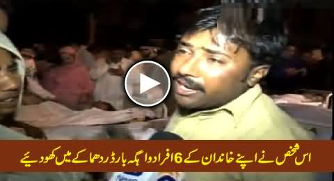 Special Talk with A Person Who Lost His Six Family Members in Wagah Border Attack