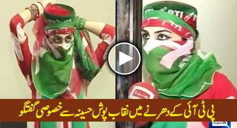 Special Talk with Girl Wearing PTI Flag Veil in PTI Azadi March Dharna