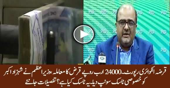 Special Task Given To Shehzad Akbar In Debt Commission Inquiry - Watch Details