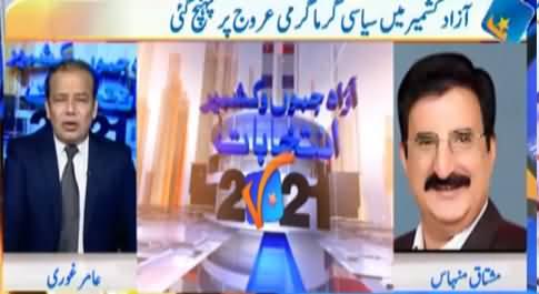 Special Transmission (Azad Jammu & Kashmir Election Cell 2021) - 16th July 2021