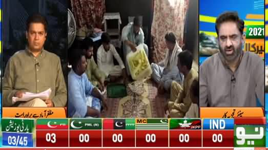 Special Transmission (Azad Kashmir Elections) - 25th July 2021