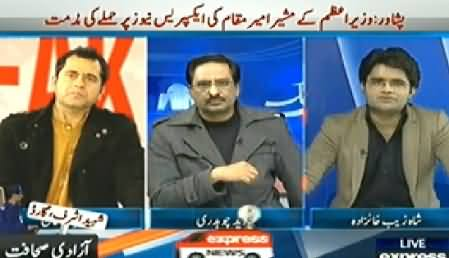 Special Transmission (Attack on Express Team Members in Karachi) - 17th January 2014