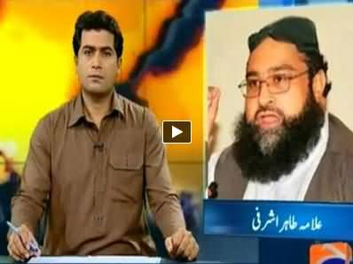 Special Transmission (Geo Admits Its Fault in Morning Show) - 16th May 2014