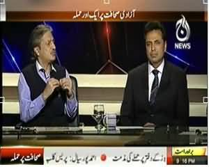 Special Transmission On Aaj News (BLast In AaJ News Office Karachi) – 17th February 2014