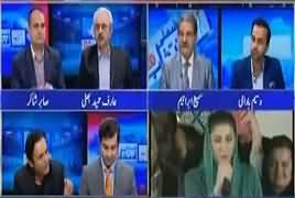 Special Transmission On ARY (11PM To 12AM) – 17th September 2017