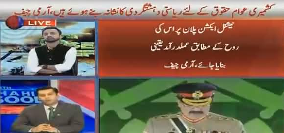 Special Transmission on ARY News (Army Chief Speech) - 6th September 2016