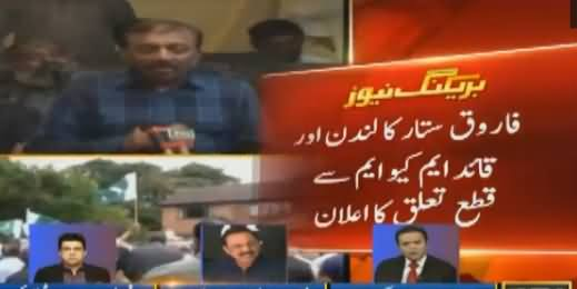 Special Transmission On ARY News (Farooq Sattar Press Conference) – 27th August 2016