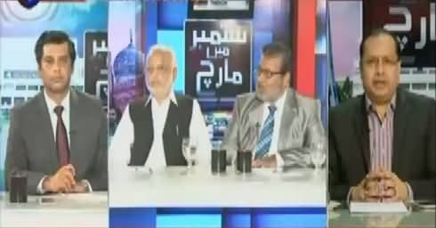 Special Transmission On ARY News (September March) 7PM To 8PM – 2nd September 2016