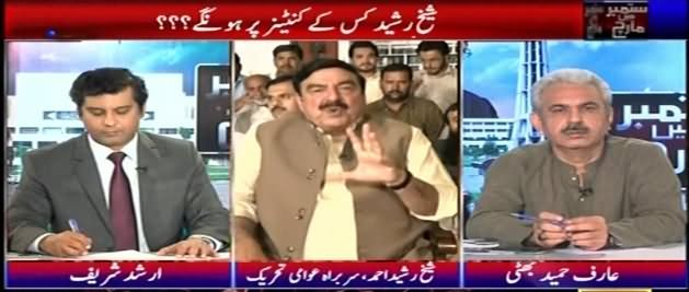 Special Transmission On ARY News (Special Talk With Sheikh Rasheed) – 2nd September 2016