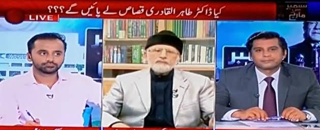 Special Transmission On ARY News (Tahir ul Qadri Exclusive) – 2nd September 2016
