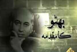 Special Transmission On Capital Tv (Zulfiqar Ali Bhutto) – 5th January 2018
