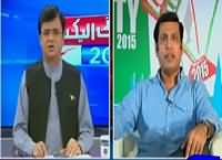 Special Transmission On Dunya News (10PM To 11PM) – 5th December 2015