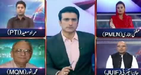 Special Transmission On Dunya News (Latest Issues) – 31st July 2015