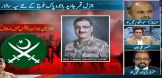 Special Transmission On Express News (New Army Chief) - 26th November 2016