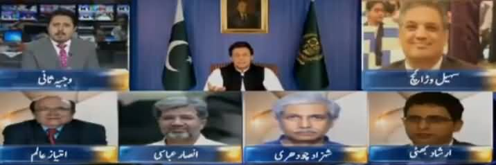 Special Transmission on Geo (Imran Khan's Speech) - 19th August 2018