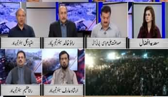 Special Transmission on JUIF Azadi March - 5th November 2019