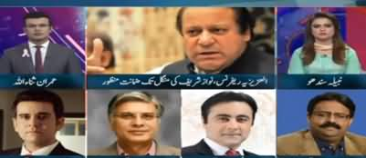 Special Transmission on Nawaz Sharif's Bail - 26th October 2019